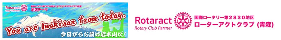 国際ロータリー第2830地区ローターアクトクラブ(青森)